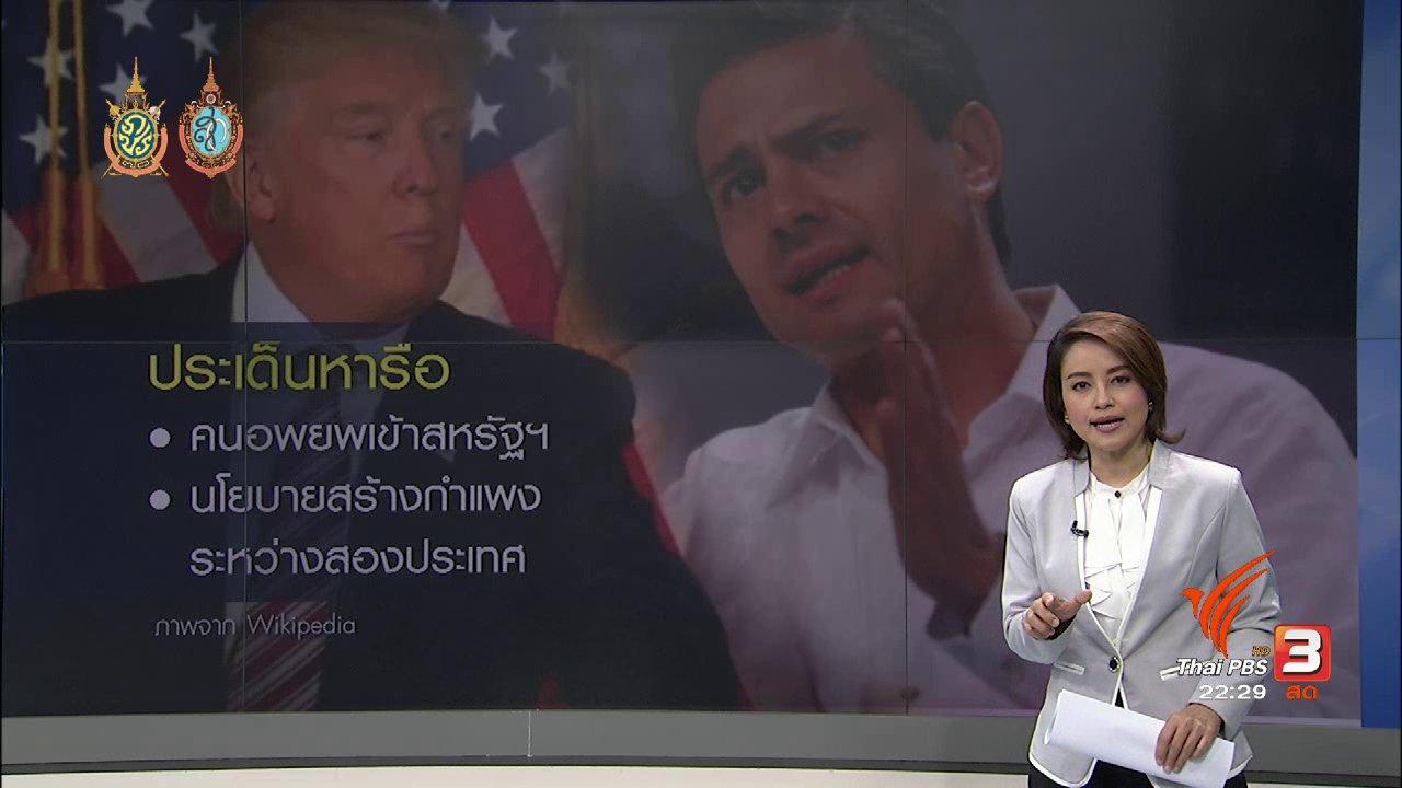 ที่นี่ Thai PBS - ทรัมพ์ ตอบรับเตรียมพบผู้นำเม็กซิโก