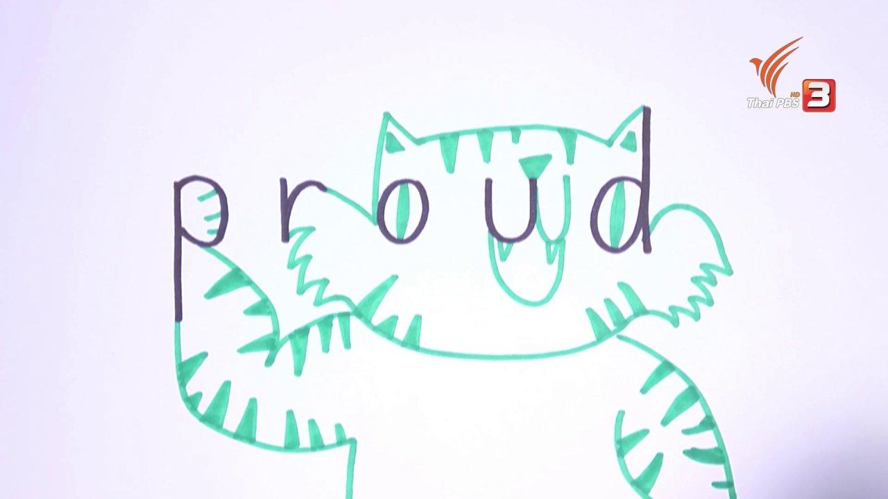ขบวนการ Fun น้ำนม - วาดรูปเสือ