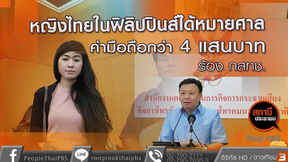 สถานีประชาชน - หญิงไทยในฟิลิปปินส์ได้หมายศาลค่ามือถือกว่า 4 แสนบาท ร้อง กสทช.