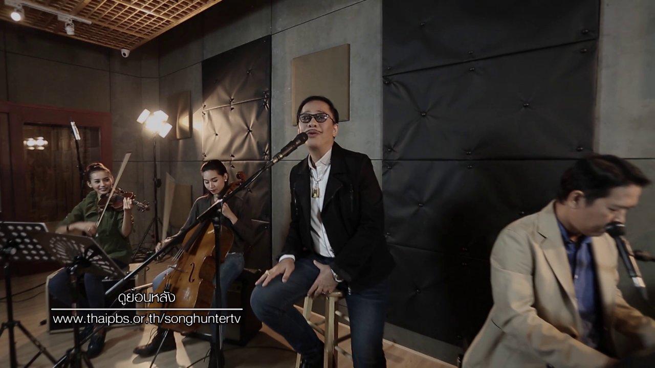 นักผจญเพลง - เชิญครับเชิญ - สุรชัย สมบัติเจริญ Feat.โอ๋ & ปิ๊ค & เปรียว