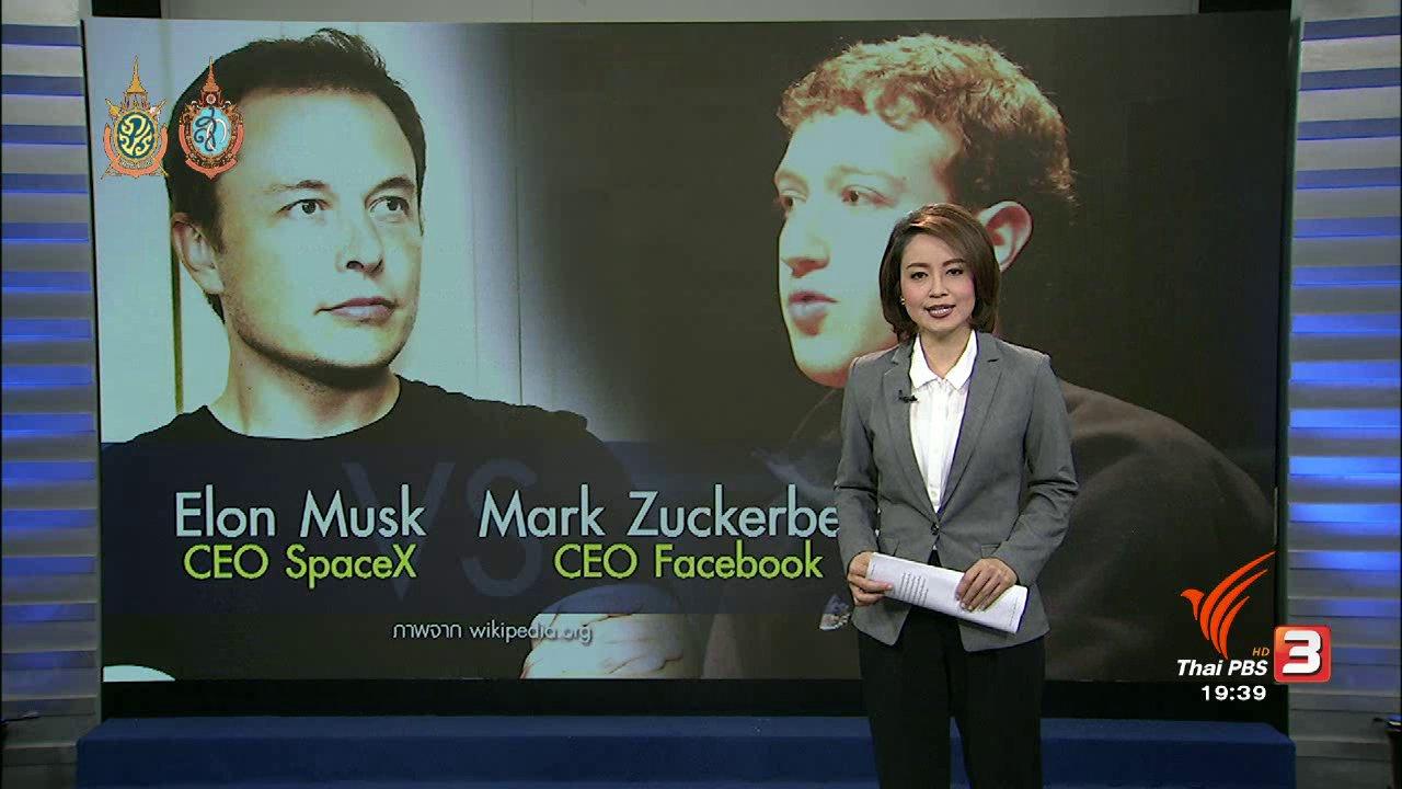 ข่าวค่ำ มิติใหม่ทั่วไทย - วิเคราะห์สถานการณ์ต่างประเทศ : จรวด SpaceX ระเบิด กระทบ Facebook