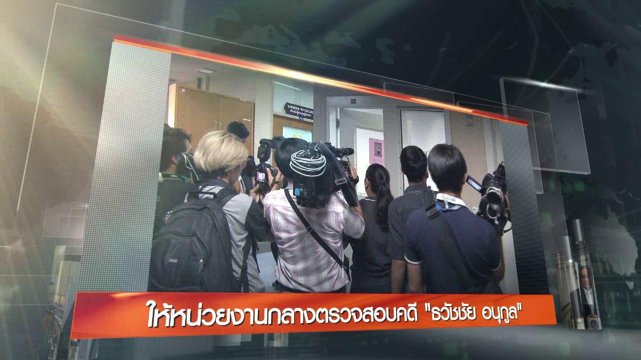 ข่าวค่ำ มิติใหม่ทั่วไทย - ประเด็นข่าว (2 ก.ย. 59)