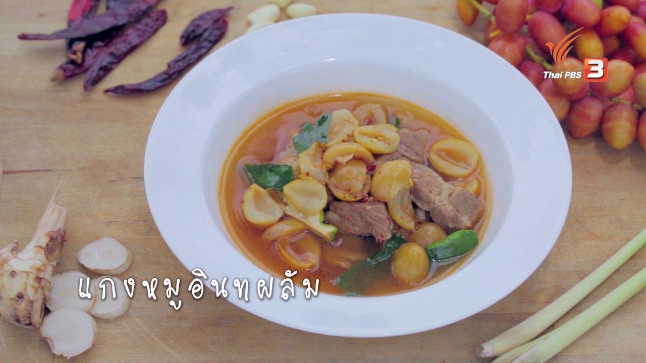 Foodwork - แกงหมูอินทผลัม