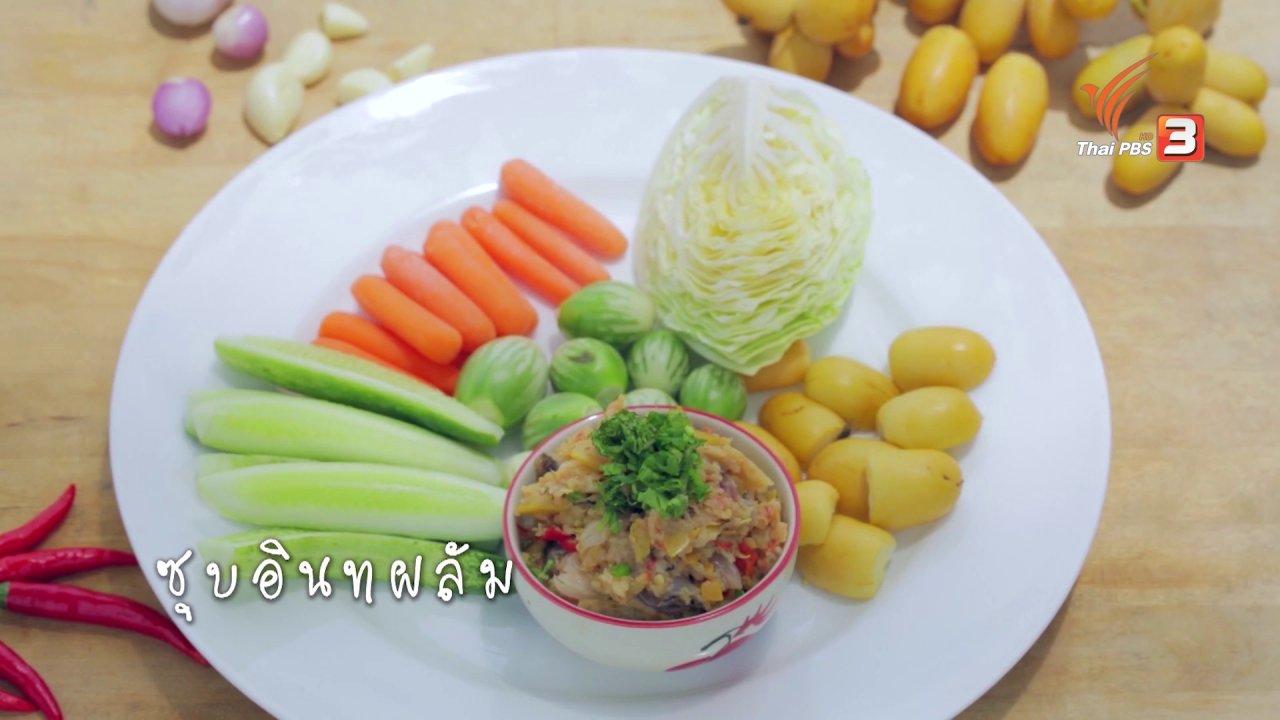 Foodwork - ซุบอินทผลัม