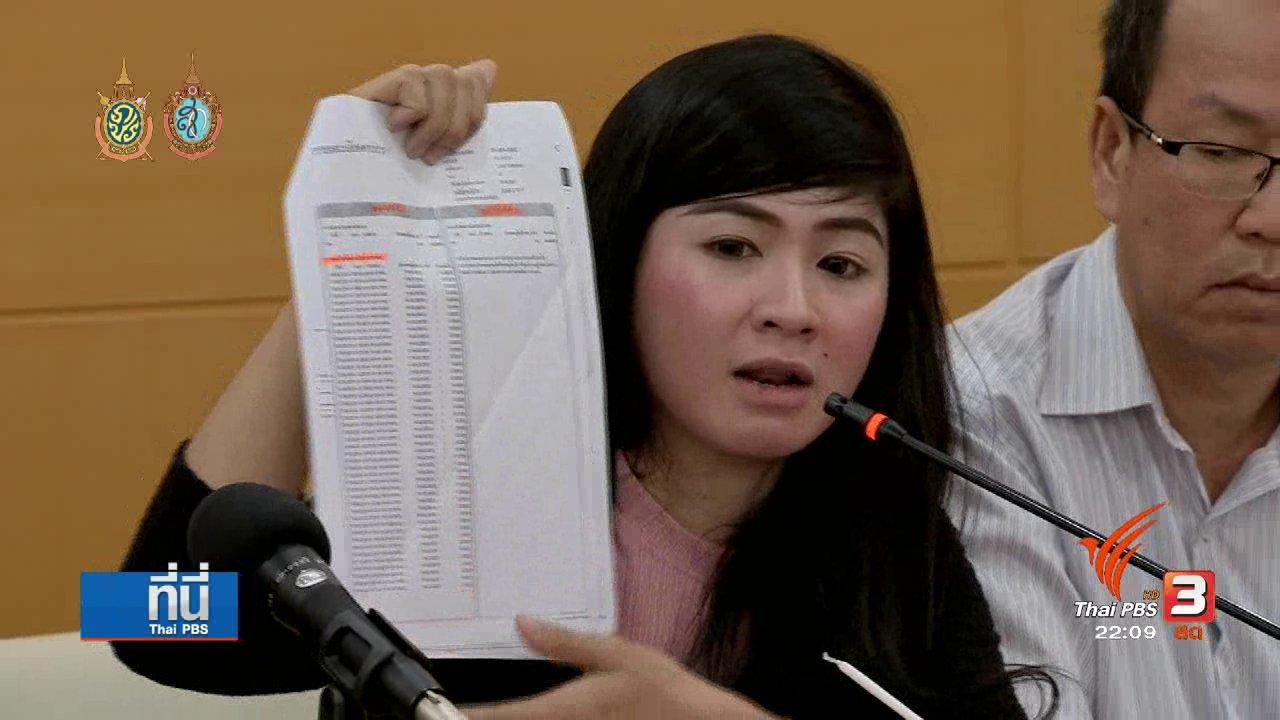 ที่นี่ Thai PBS - สวมรอย เปิดเบอร์ใช้งานต่างประเทศ 8 เบอร์