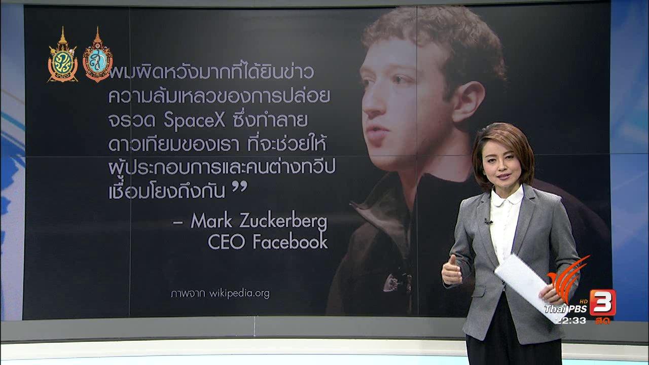 ที่นี่ Thai PBS - ดับฝัน มาร์ค ซักเกอร์เบิร์ก ดาวเทียมสื่อสารไปอัฟริการะเบิด