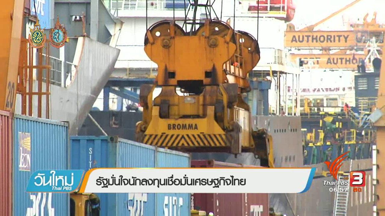 วันใหม่  ไทยพีบีเอส - จับสัญญาณเศรษฐกิจ : รัฐมั่นใจนักลงทุนเชื่อมั่นเศรษฐกิจไทย