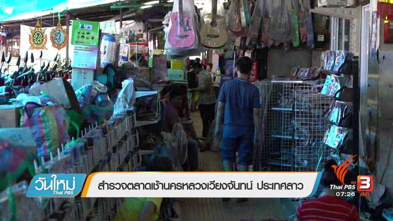 วันใหม่  ไทยพีบีเอส - รู้ทันอาเซียน (AEC) : สำรวจตลาดเช้านครหลวงเวียงจันทน์ ประเทศลาว