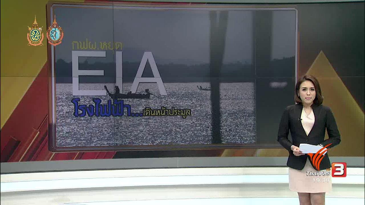 พลิกปมข่าว - กฟผ.หยุด EIA โรงไฟฟ้า...เดินหน้าประมูล