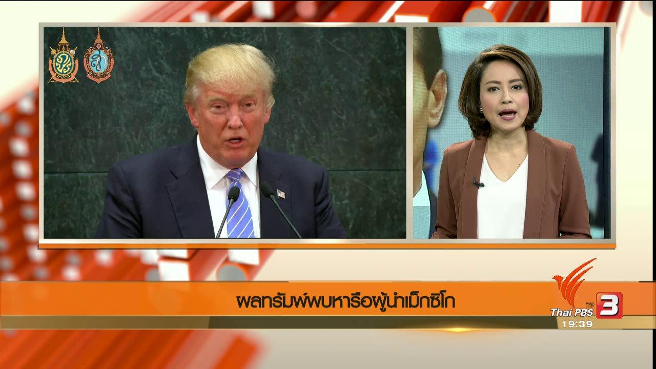 ข่าวค่ำ มิติใหม่ทั่วไทย - วิเคราะห์สถานการณ์ต่างประเทศ : ผลทรัมพ์พบหารือผู้นำเม็กซิโก