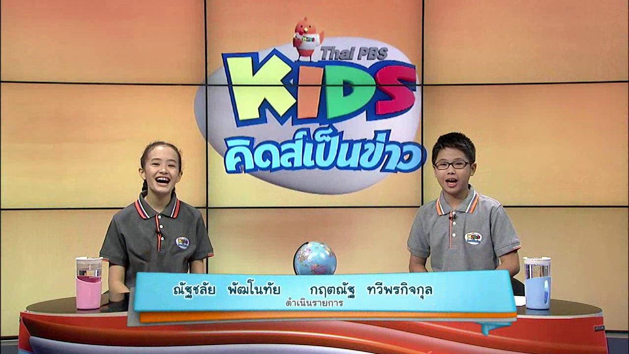 คิดส์เป็นข่าว - เด็กไทยชนะเลิศการประกวดระดับโลก นวัตกรรมการรักษ์น้ำ