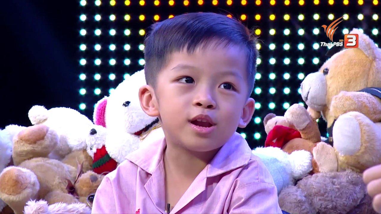 วันเด็กแห่งชาติ - น้องเจซ