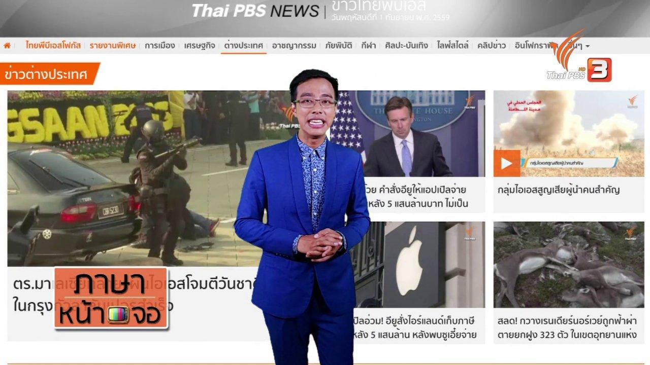 ข่าวค่ำ มิติใหม่ทั่วไทย - ภาษาหน้าจอ : Brics