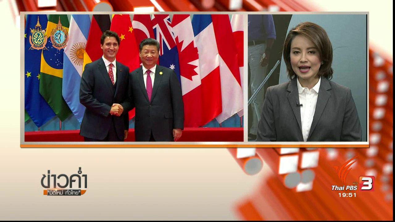 ข่าวค่ำ มิติใหม่ทั่วไทย - วิเคราะห์สถานการณ์ต่างประเทศ : จี 20 สะท้อนความตึงเครียดจีน - สหรัฐ