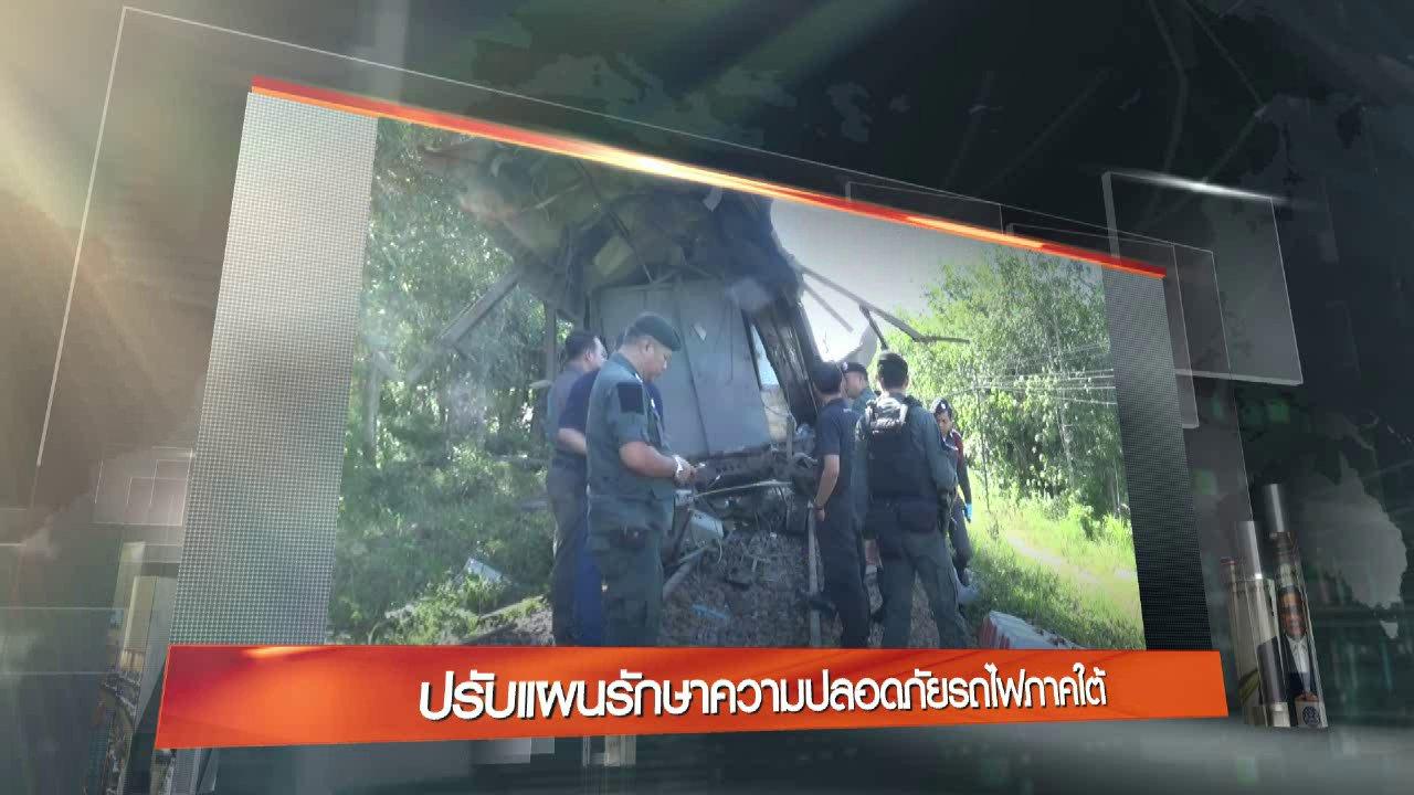 ข่าวค่ำ มิติใหม่ทั่วไทย - ประเด็นข่าว (5 ก.ย. 59)
