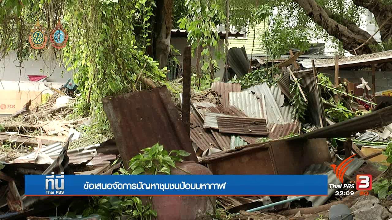 ที่นี่ Thai PBS - ข้อเสนอจัดการปัญหาชุมชนป้อมมหากาฬ
