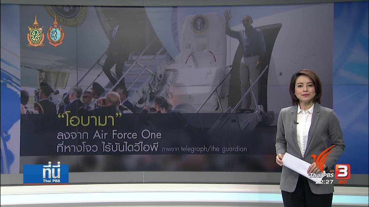 ที่นี่ Thai PBS - บังเอิญ หรือ จงใจ ไร้บันได VIP ให้ผู้นำสหรัฐฯ ลงจาก Air Force One