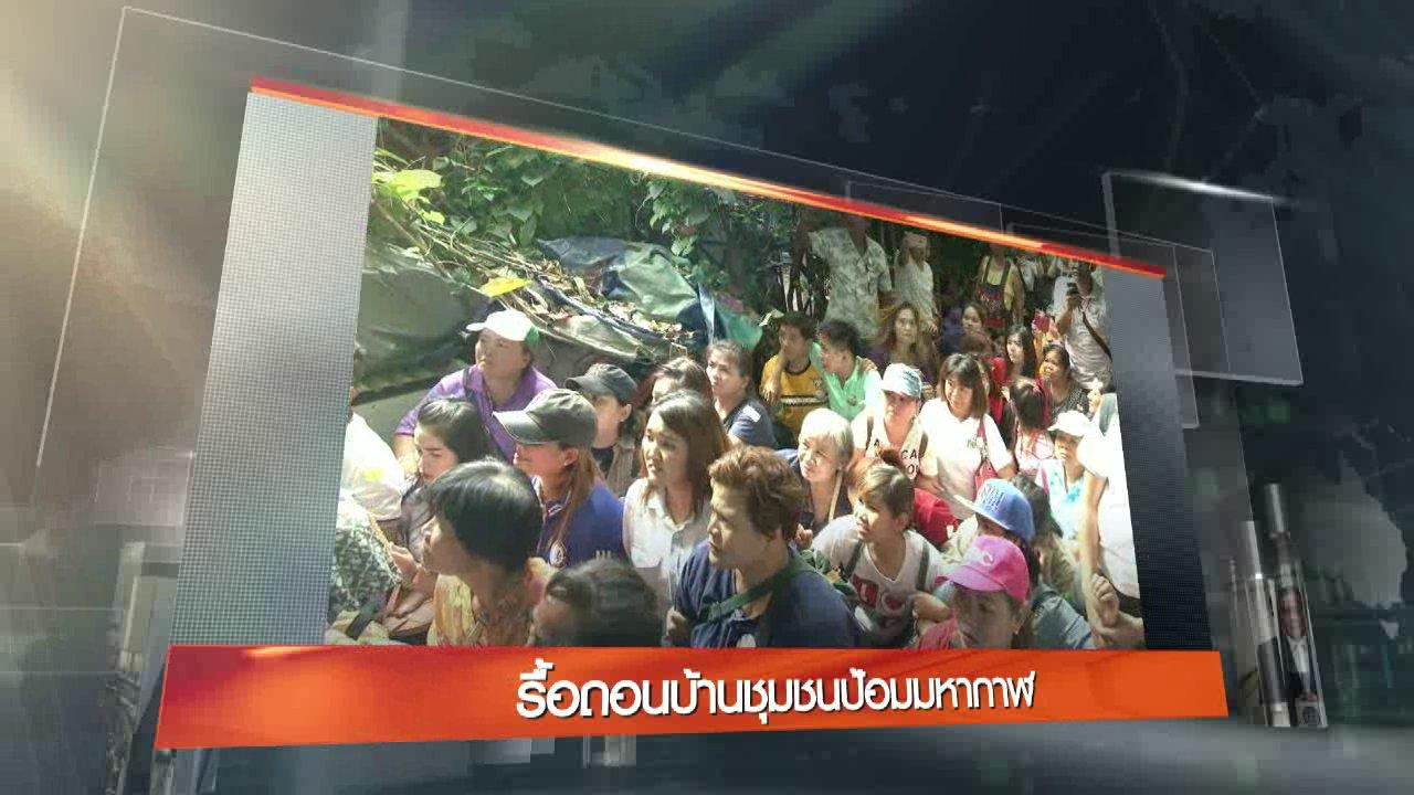 ข่าวค่ำ มิติใหม่ทั่วไทย - ประเด็นข่าว (3 ก.ย. 59)