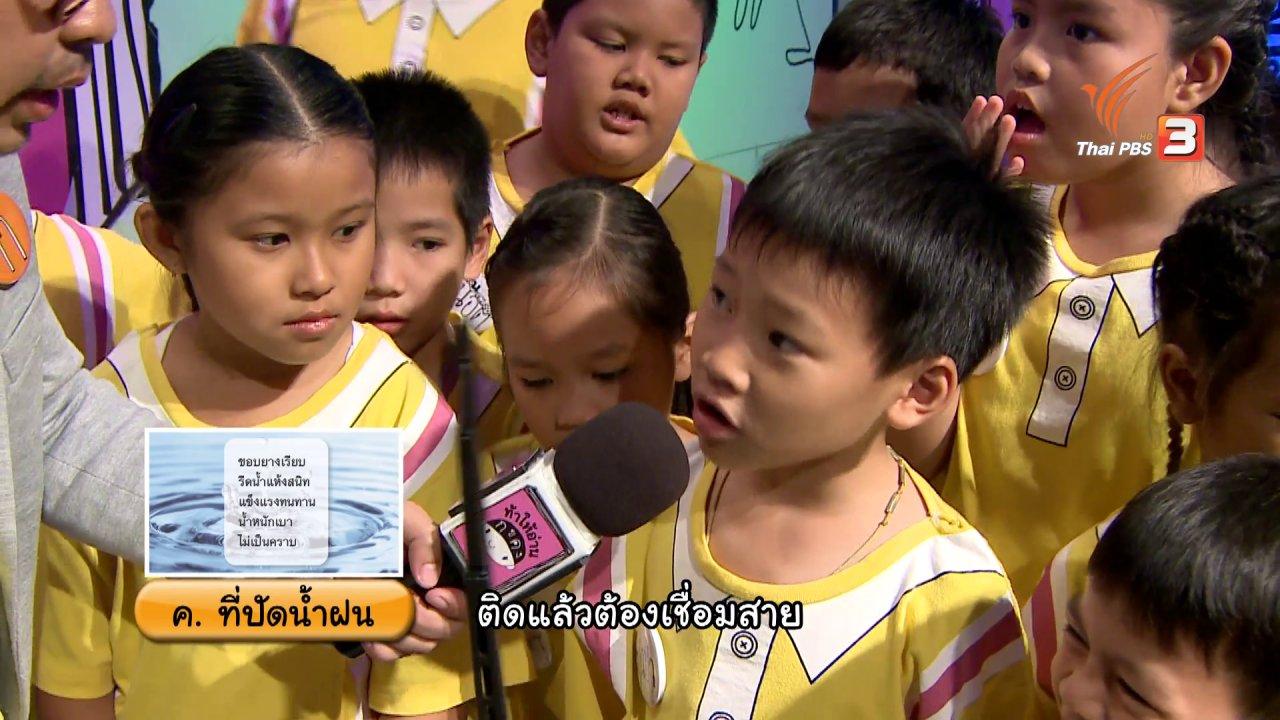ท้าให้อ่าน - โรงเรียนชินวร กรุงเทพฯ