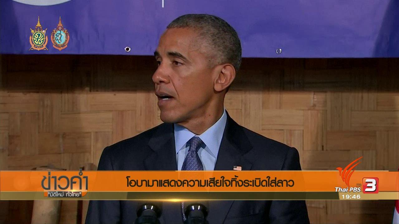 """ข่าวค่ำ มิติใหม่ทั่วไทย - วิเคราะห์สถานการณ์ต่างประเทศ : """"โอบามา"""" แสดงความเสียใจทิ้งระเบิดใส่ลาว"""