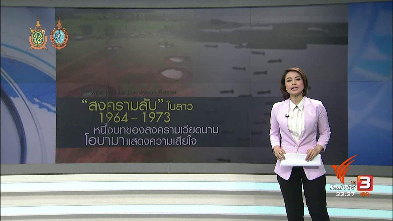 ที่นี่ Thai PBS - 9 ปี สงครามลับในลาว สหรัฐฯทิ้งระเบิดใส่ช่วงสงครามเวียดนาม