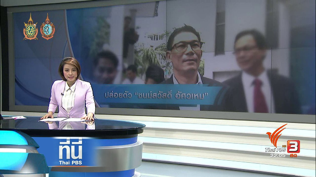 """ที่นี่ Thai PBS - ปลดล็อกชีวิต 1 ปี 1 เดือน ในเรือนจำ """"ชนม์สวัสดิ์ อัศวเหม"""""""