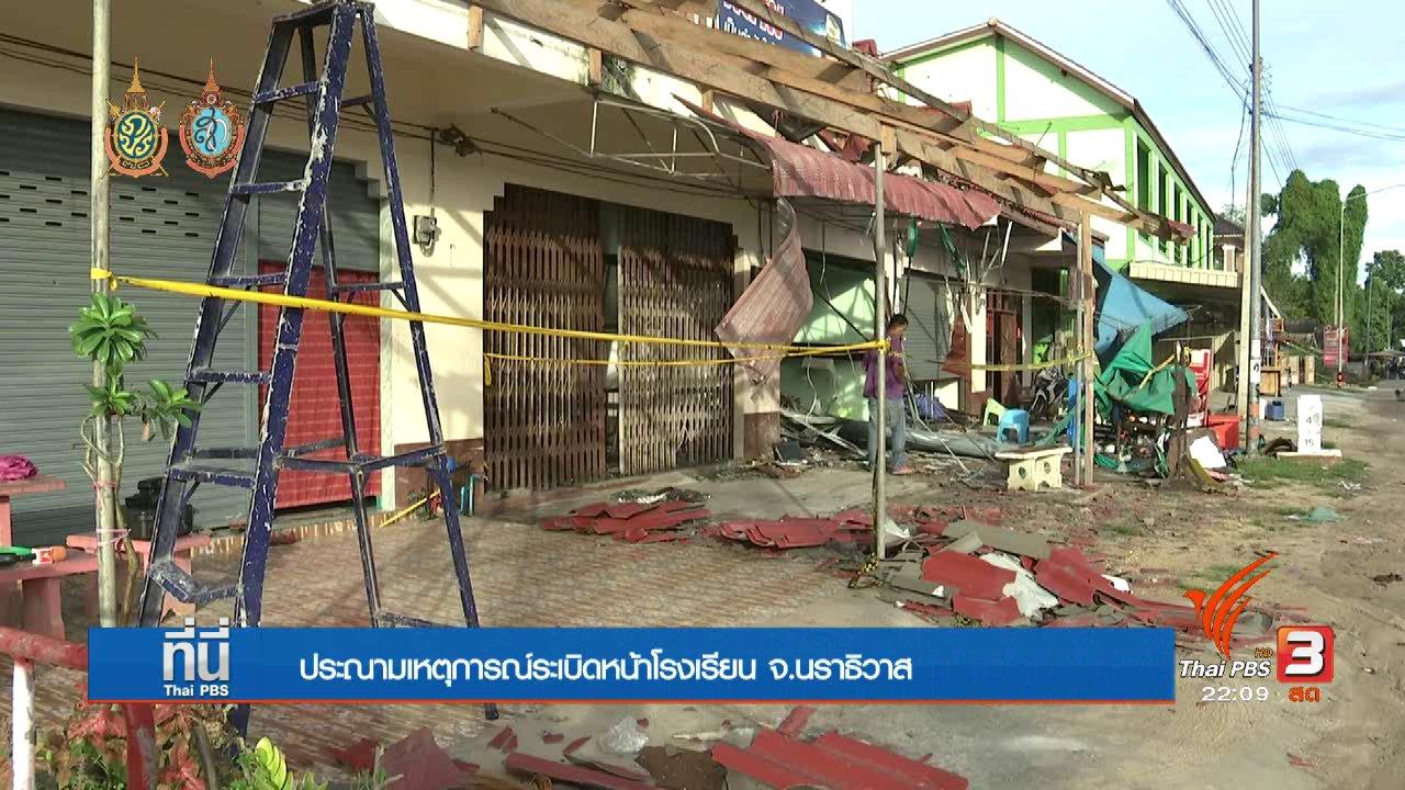 ที่นี่ Thai PBS - แกนนำพูโล เสนอถอนทหารออกจากที่สาธารณะ