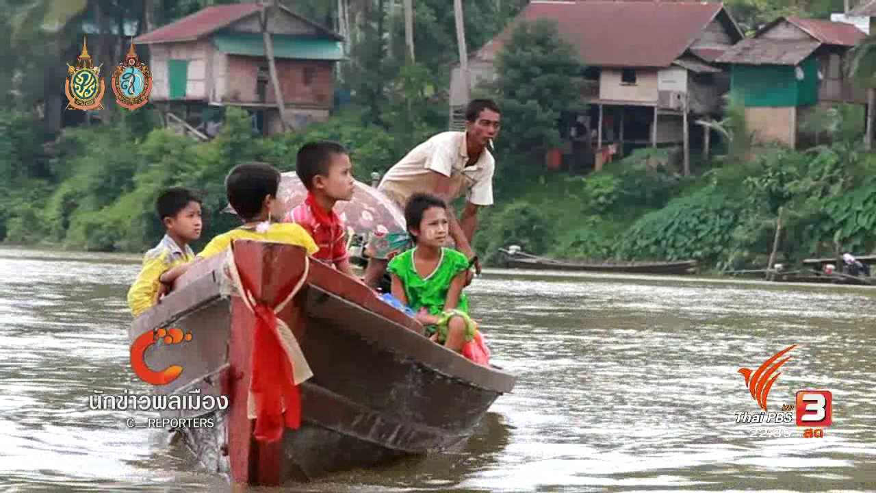 ที่นี่ Thai PBS - นักข่าวพลเมือง : มองตะนาวศรีผ่านตลาด เมืองมะริด ประเทศเมียนมา