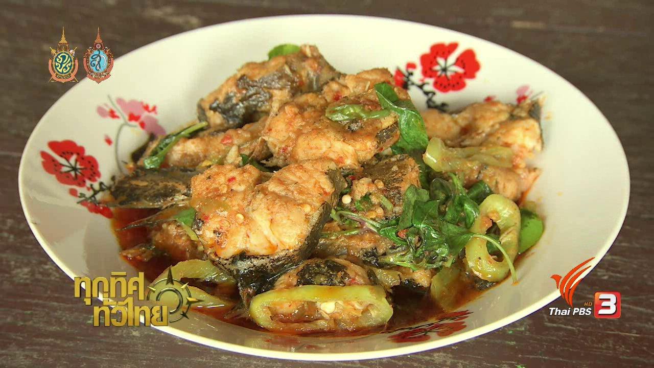 ทุกทิศทั่วไทย - วิถีทั่วไทย : ดักปลาด้วยกระบอกไม้ไผ่ และเมนูเด็ดปลาดุกผัดเผ็ด