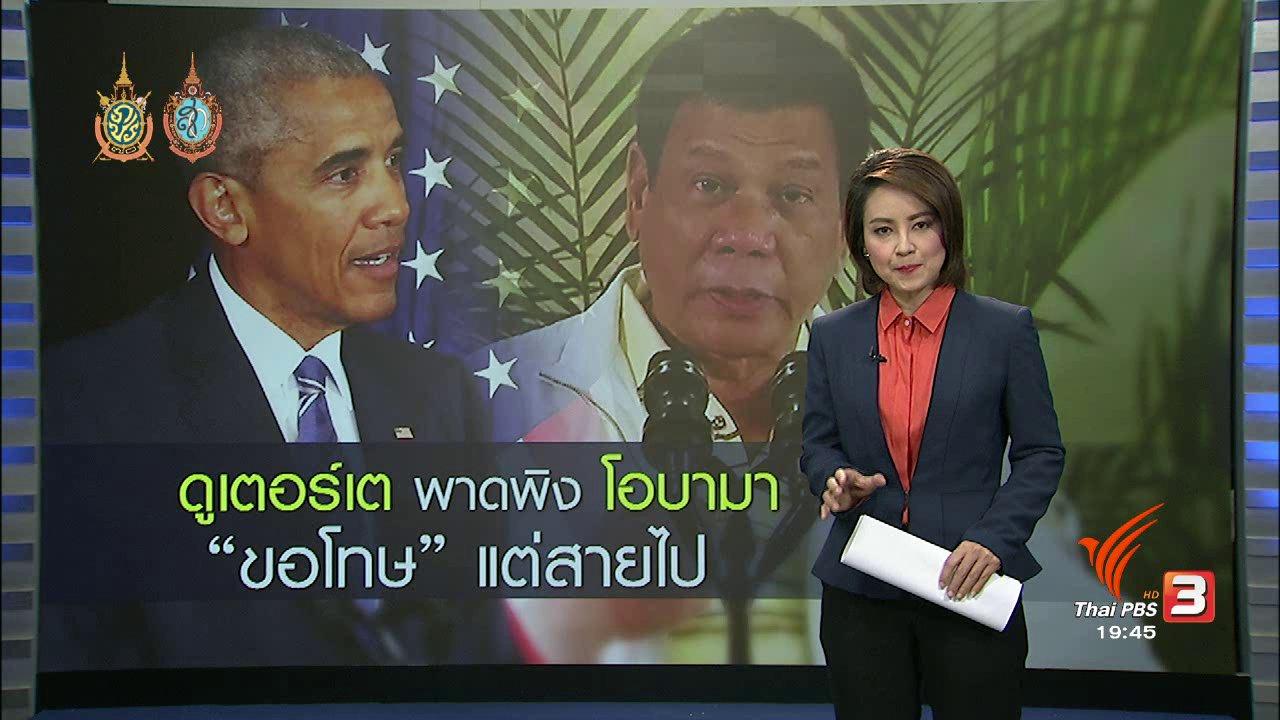 """ข่าวค่ำ มิติใหม่ทั่วไทย - วิเคราะห์สถานการณ์ต่างประเทศ : """"ดูเตอร์เต"""" พาดพิง """"โอบามา"""" ส่งผลกระทบทางการฑูต"""