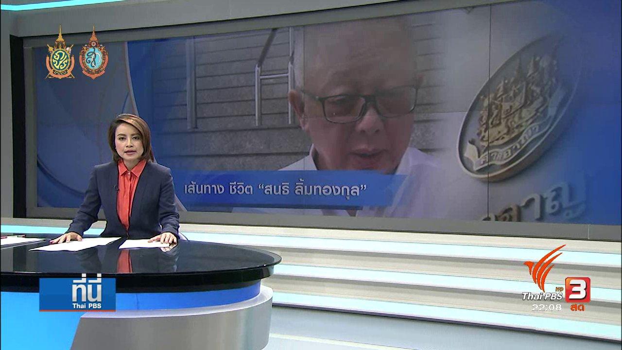 """ที่นี่ Thai PBS - เส้นทางชีวิต """"สนธิ ลิ้มทองกุล"""" ก่อนถูกพิพากษาจำคุก 20 ปี"""