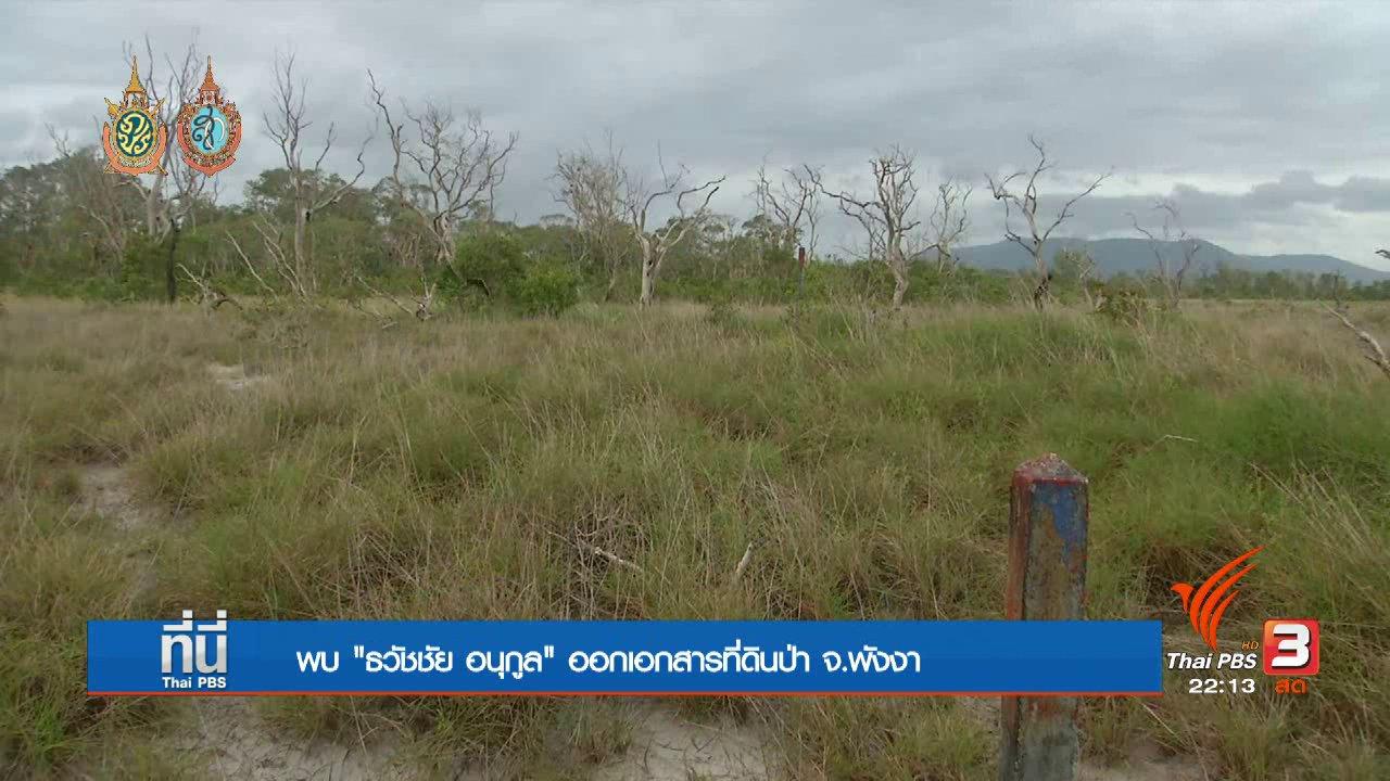 """ที่นี่ Thai PBS - พบ """"ธวัชชัย อนุกูล"""" ออกเอกสารสิทธิ เขตอุทยานหาดท้ายเหมืองอีก 500 ไร่"""