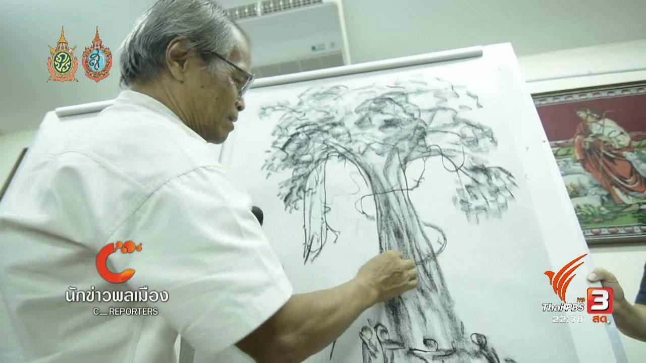 ที่นี่ Thai PBS - นักข่าวพลเมือง : ศิลปะกับการสร้างพื้นที่สีเขียว