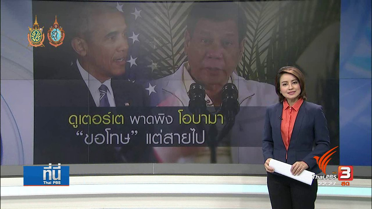 ที่นี่ Thai PBS - ดูเตอร์เต้ พาดพิง โอบามา