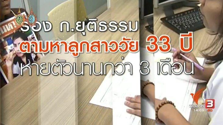 สถานีประชาชน - ร้อง ก.ยุติธรรม ตามหาลูกสาวหายตัวไปนานกว่า 3 เดือน