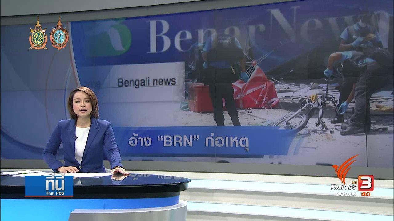 ที่นี่ Thai PBS - ไม่ยืนยัน ข้อมูลสำนักข่าวเบนาร์นิวส์ อ้างคำพูดสมาชิก BRN ว่าเป็นฝีมือกลุ่ม RKK