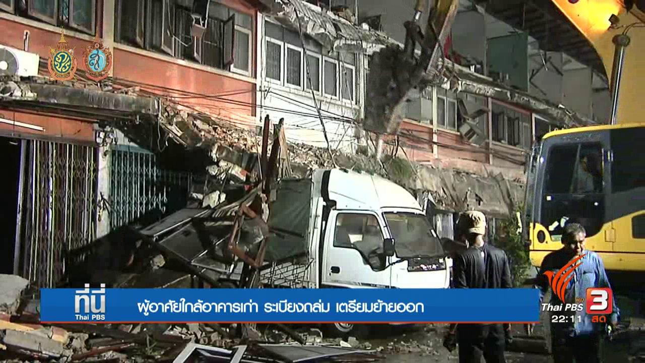 ที่นี่ Thai PBS - ผู้อาศัยใกล้อาคารเก่าระเบียงถล่ม เตรียมย้ายออก