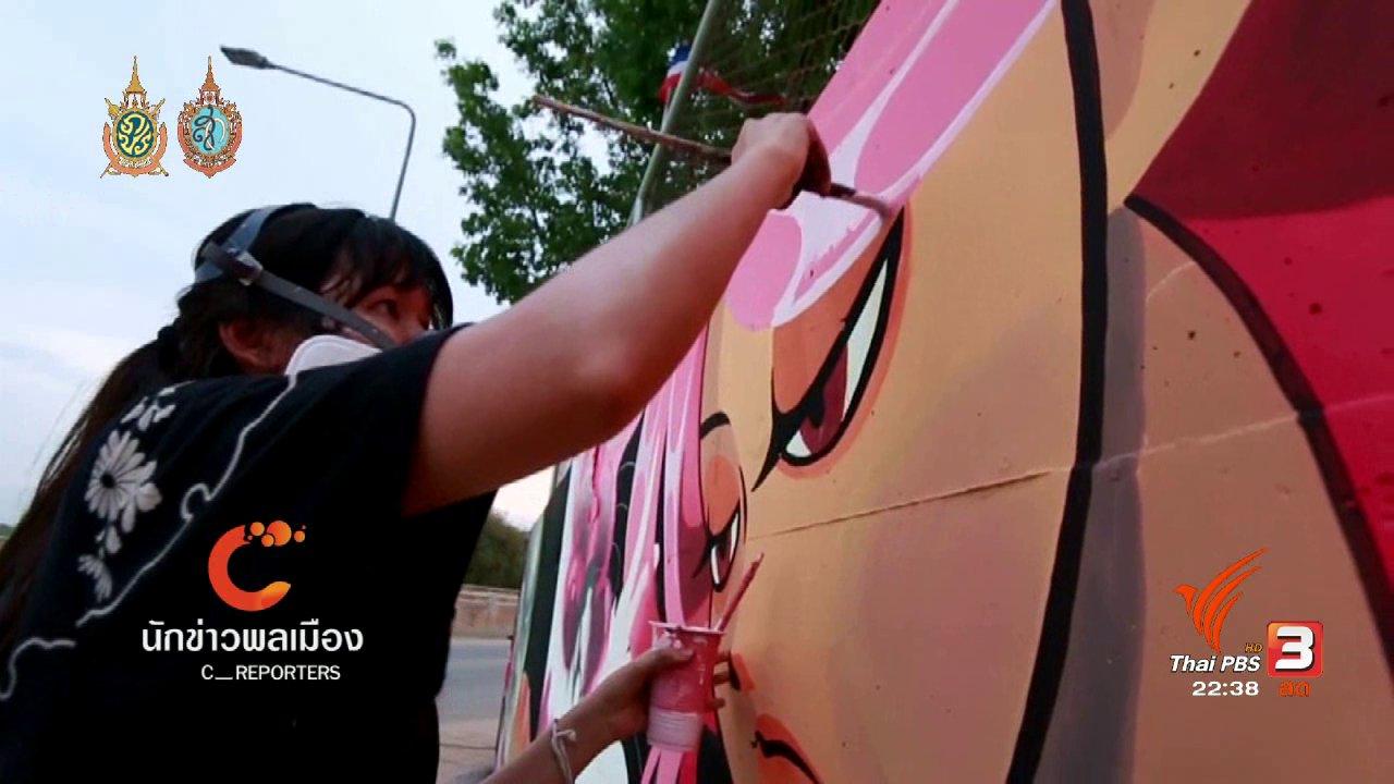 ที่นี่ Thai PBS - นักข่าวพลเมือง : กราฟฟิติกำแพงปูน สื่อวัฒนธรรมปากน้ำโพ