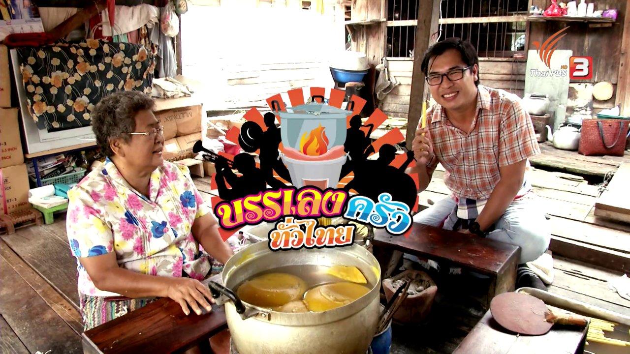 บรรเลงครัวทั่วไทย - จ.นครสวรรค์