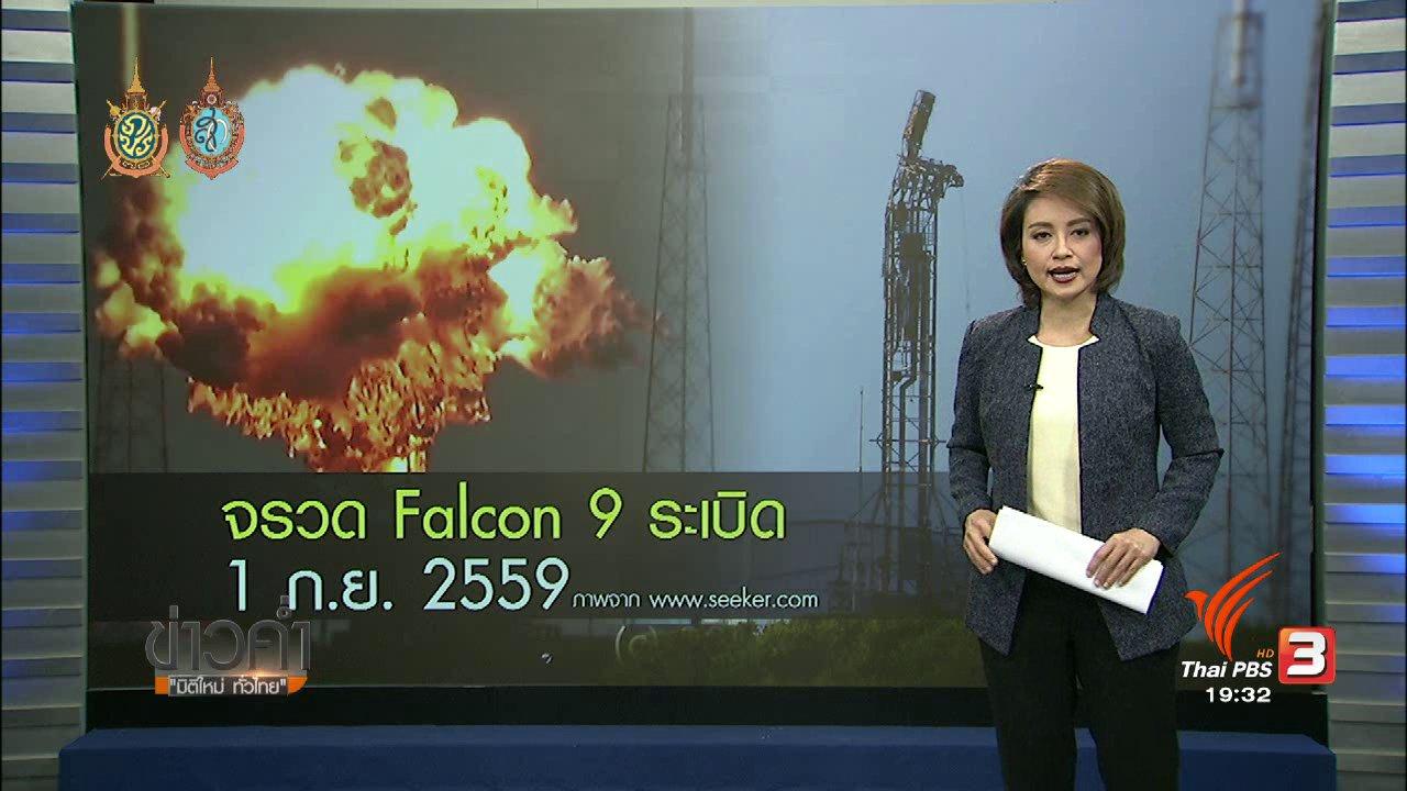 ข่าวค่ำ มิติใหม่ทั่วไทย - วิเคราะห์สถานการณ์ต่างประเทศ : จรวด Falcon 9 ระเบิด 1 ก.ย. 2559