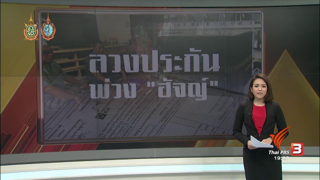 พลิกปมข่าว - ลวงประกัน พ่วง ฮัจญ์