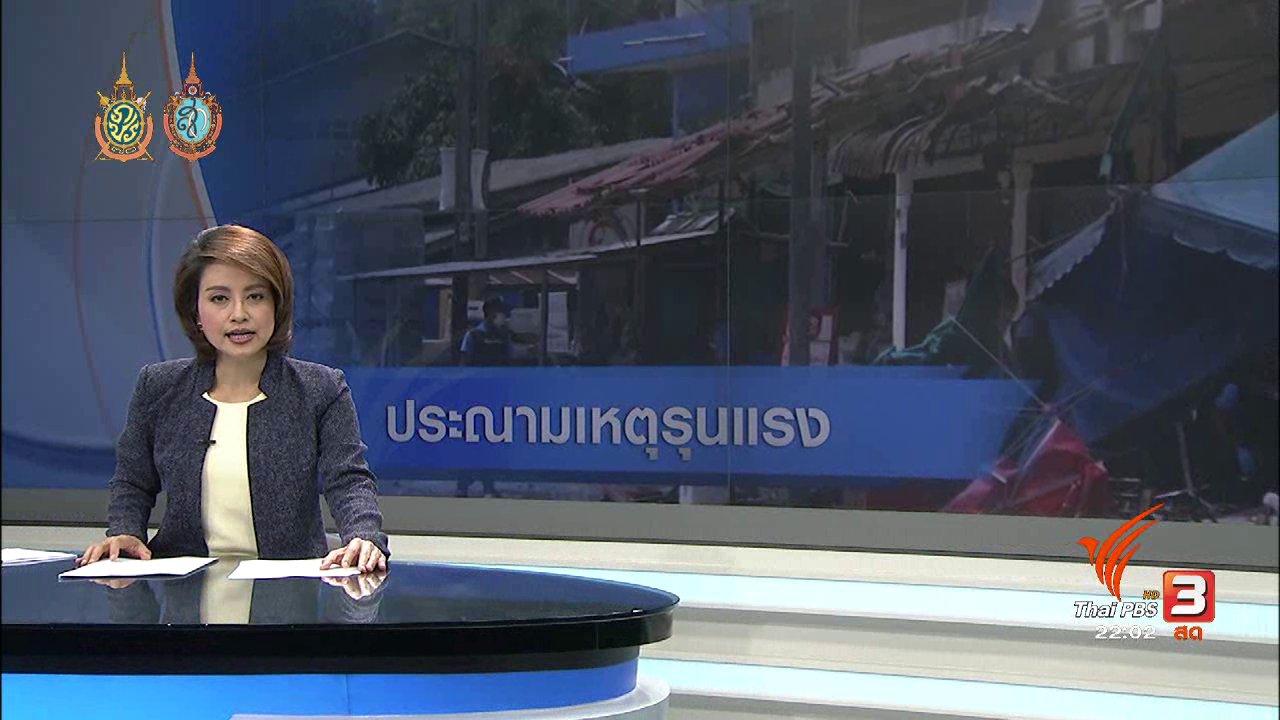 ที่นี่ Thai PBS - ที่นี่ Thai PBS : มาราปาตานี ประณามเหตุระเบิด