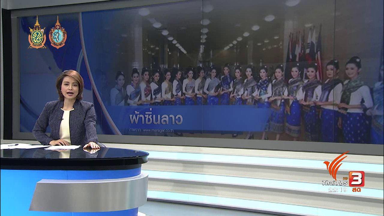 ที่นี่ Thai PBS - ที่นี่ Thai PBS : วิจารณ์นักร้องลาว ไม่นุ่งซิ่น