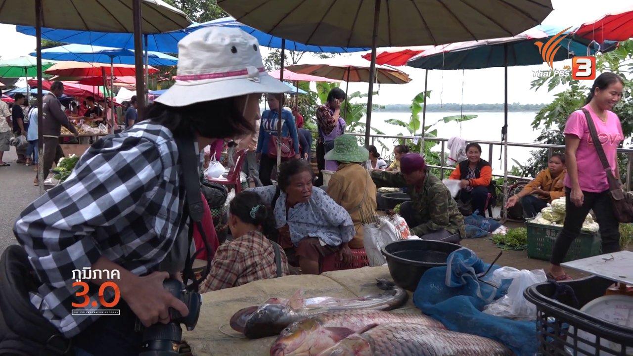 ภูมิภาค 3.0 - ตลาด ตะลอน นครพนม, สมุยเกาะสวรรค์,  เมืองดึงดูดแรง