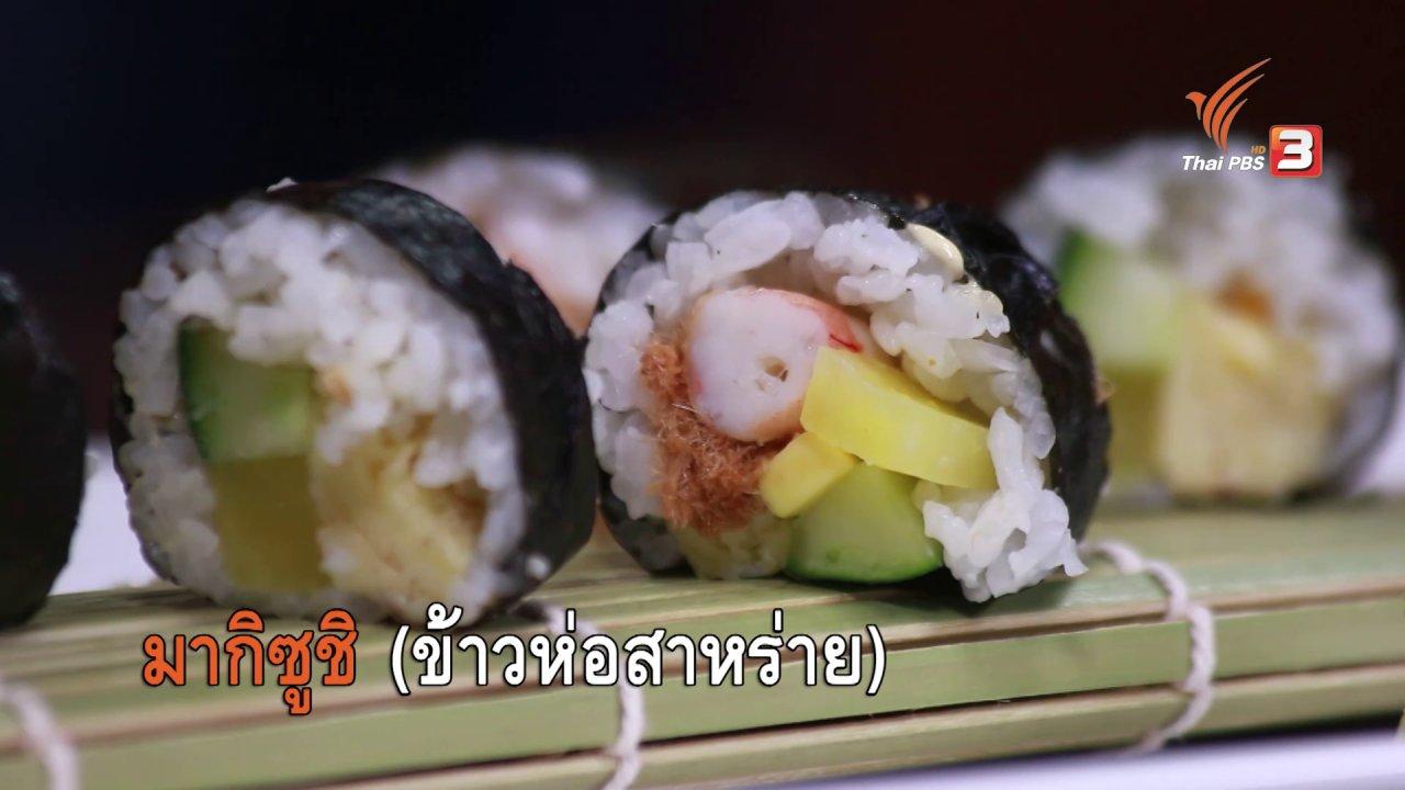 กินอยู่...คือ - เทมาริซูชิ