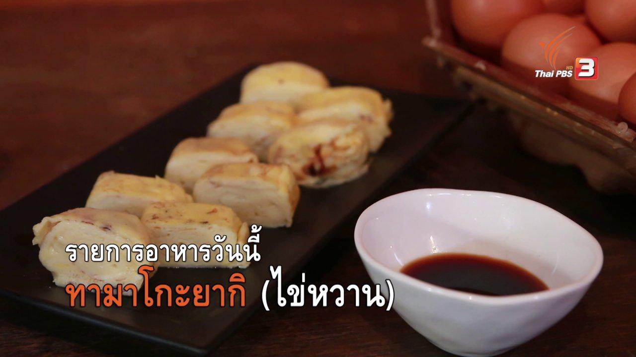 กินอยู่คือ - ทามาโกะยากิ (ไข่หวาน)