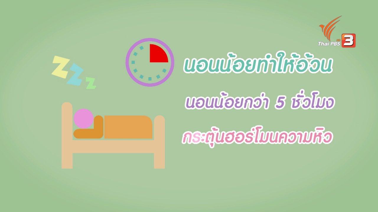นารีกระจ่าง - กระจ่างจิต : รู้หรือไม่ นอนน้อยกว่า 5 ชม.ต่อคืน เสี่ยงอ้วนขึ้น 45 %