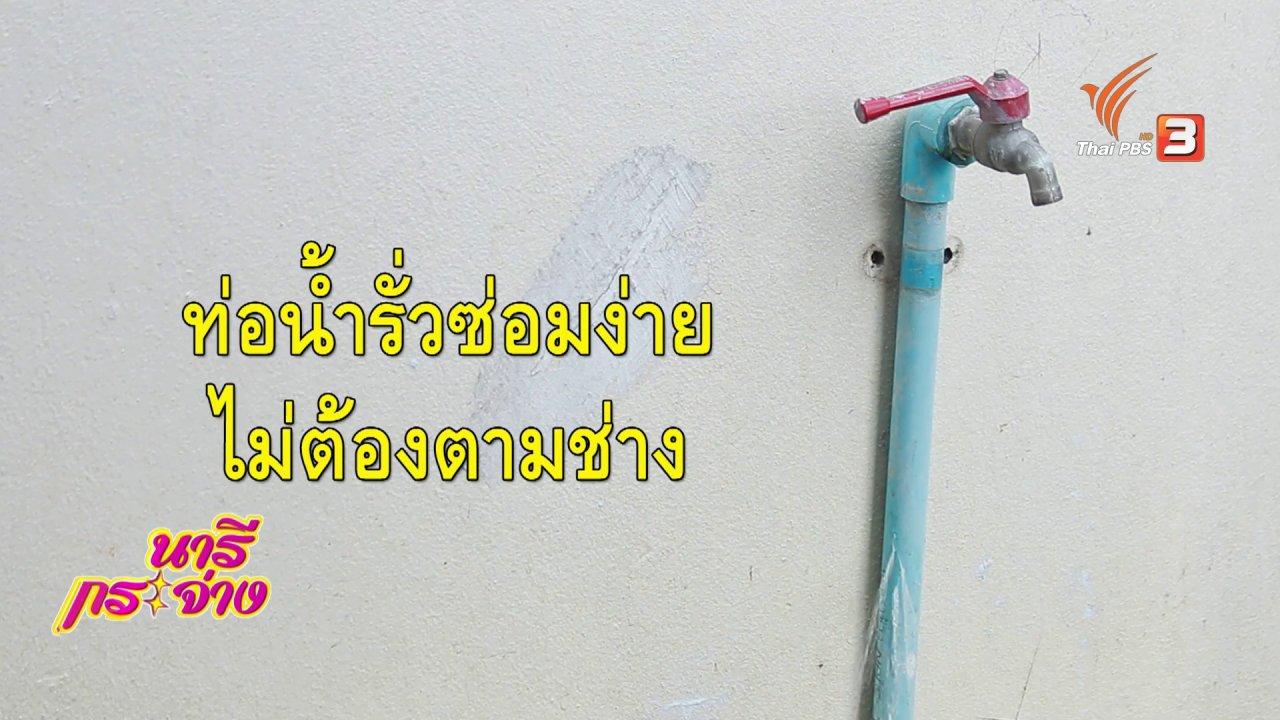 นารีกระจ่าง - ซ่อมง่ายไม่ต้องจ้าง(ช่าง) : ท่อประปาน้ำรั่ว