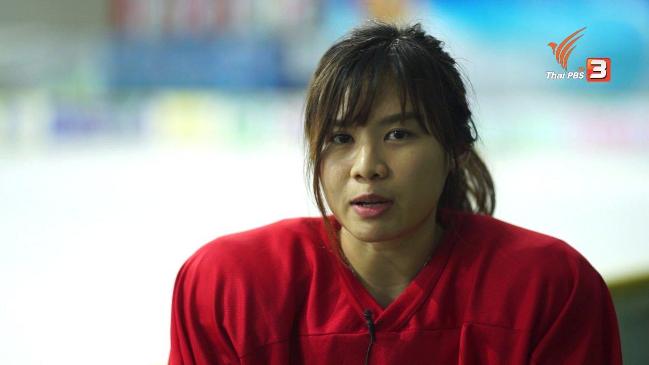 นารีกระจ่าง - สร้างแรงบันดาลใจ :  นักกีฬาไอซ์ฮอกกี้หญิงทีมชาติไทย