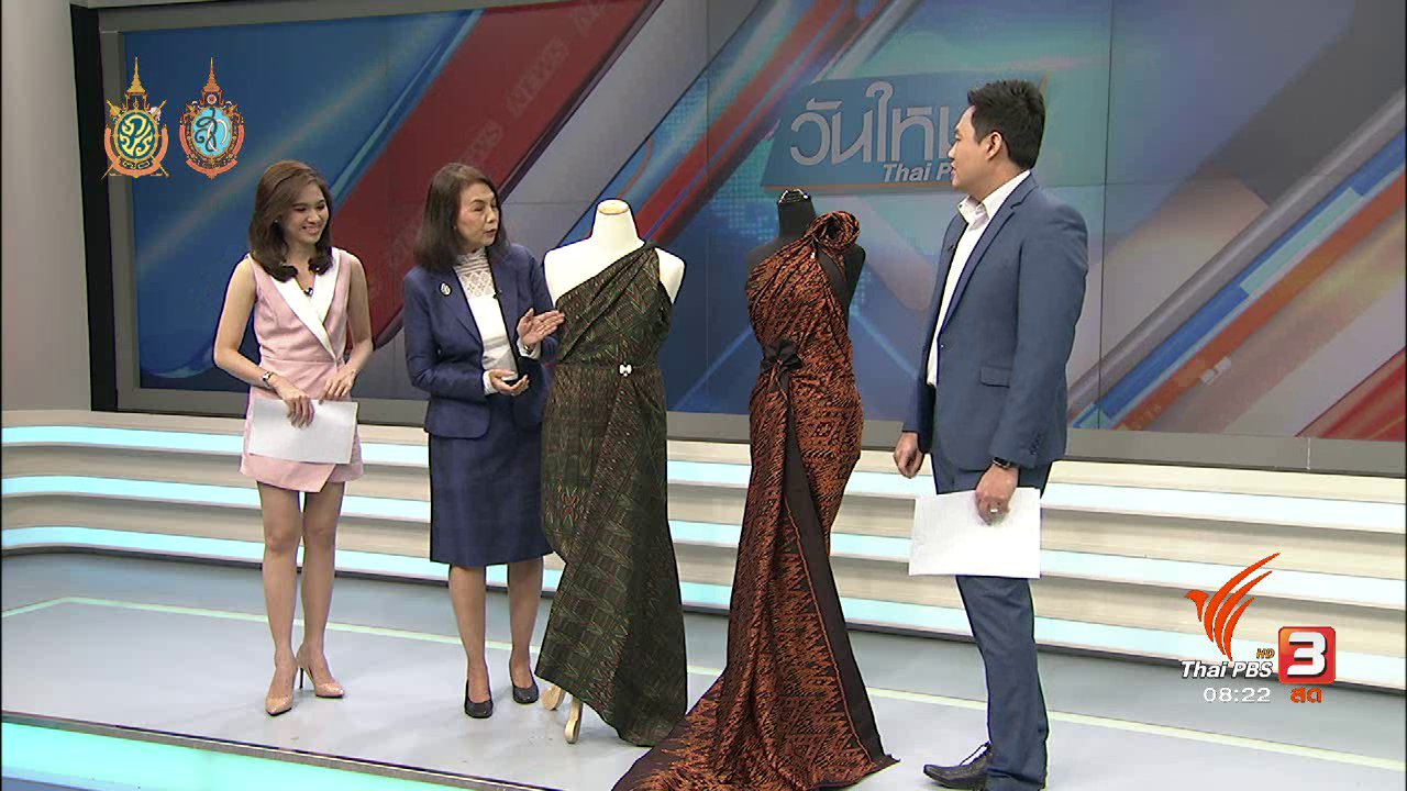 วันใหม่  ไทยพีบีเอส - บอกเล่าข่าวดี : คัด 84 ลวดลายผ้าไหมไทย เฉลิมพระเกียรติฯ 84 พรรษา